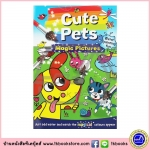 Magic Pictures Colouring Book : Cute Pets หนังสือกิจกรรมระบายสีด้วยน้ำ Water Painting Fun
