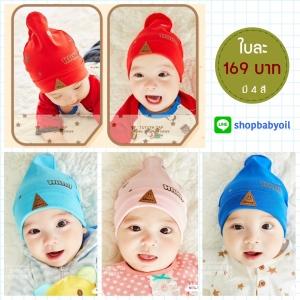 หมวกบีนนี่ หมวกเด็กสวมแบบแนบศีรษะ ลาย Happy (มี 4 สี)