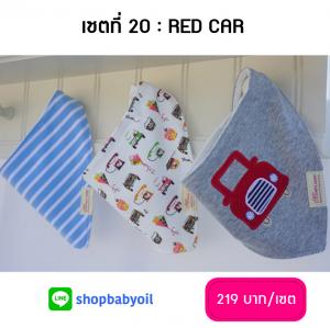 ผ้าซับน้ำลายสามเหลี่ยม ผ้ากันเปื้อนเด็ก / เซตที่ 20 : RED CAR (3 ผืน/เซต)
