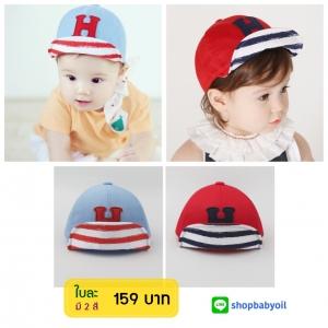 หมวกแก๊ป หมวกเด็กแบบมีปีกด้านหน้า ลายตัวอักษร H (มี 2 สี)