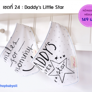ผ้าซับน้ำลายสามเหลี่ยม ผ้ากันเปื้อนเด็ก / เซตที่ 24 : Daddy's Little Star (2 ผืน/เซต)