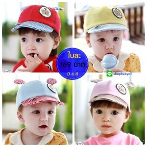 หมวกแก๊ป หมวกเด็กแบบมีปีกด้านหน้า ลายหมีน้อย (มี 4 สี)