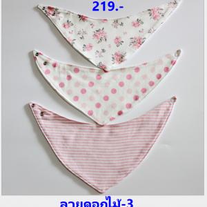 BIB027••เซตผ้ากันเปื้อน•• / ลายดอกไม้-3 (Happiness Care)