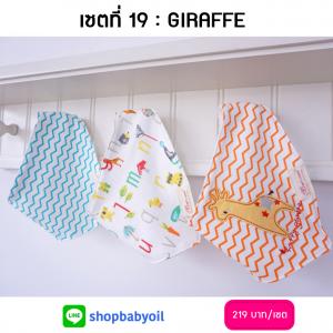 ผ้าซับน้ำลายสามเหลี่ยม ผ้ากันเปื้อนเด็ก / เซตที่ 19 : GIRAFFE (3 ผืน/เซต)