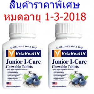 VitaHealth Junior I-Care 2*30tab