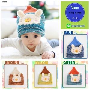 หมวกไหมพรมถักมือ ปลายหมวกแหลม หมวกบีนนี่สำหรับเด็ก ลายกระต่าย (มี 4 สี)