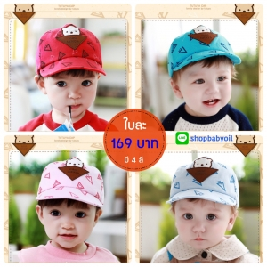 หมวกแก๊ป หมวกเด็กแบบมีปีกด้านหน้า ลายหมีสกรีนสามเหลี่ยม (มี 4 สี)