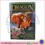 Press Out and Build Model : Dragon of Legends โมเดลกระดาษ มังกรในตำนาน thumbnail 1