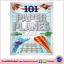 101 Paper Planes to Fly หนังสือกิจกรรม รวมเครื่องบินกระดาษ แกะประกอบได้ thumbnail 1