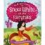 My 6 in 1 Treasury : Snow White And Other Fairytales รวมนิทานคลาสสิก 6 เรื่อง สโนว์ไวท์ และเรื่องอื่นๆ thumbnail 1