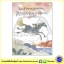 Russell Hoban & Quentin Blake : Rosie's Magic Horse นิทานปกแข็ง ม้าวิเศษของโรซี่ thumbnail 1