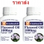 VitaHealth Flaxseed Oil 1000 mg 2 * 60 เม็ด thumbnail 1