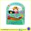Sing Along Fun - Row Row Row Your Boat : Nurery Rhymes หนังสือภาพเล่มจับโบ้ เพลงเด็ก พาย พายเรือ thumbnail 2