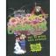 Science Crackers : Cracking Chemistry สนุกกับการเรียนวิทยาศาสตร์ เคมี thumbnail 3