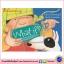 Franklin Watts WonderWise Informative Book : What If ? หนังสือชุดมหัศจรรย์ความรู้ thumbnail 1