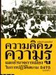 ความคิด ความรู้ และอำนาจการเมืองในการปฏิวัติสยาม 2475 (ปกอ่อน)