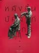 หลังสิ้นบัลลังก์มังกร ประวัติศาสตร์จีนยุคเปลี่ยนผ่าน
