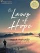 กฎแห่งความหวัง (The Laws of Hope)