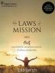 ตื่นรู้ (The Laws of Mission)
