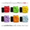 กางเกงผ้าอ้อมกันน้ำ TPU สีพื้น+แผ่นซับชาโคลหนา5ชั้น