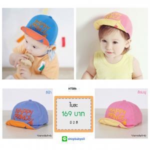 หมวกแก๊ป หมวกเด็กแบบมีปีกด้านหน้า ลาย HAPPY PRINCE (มี 2 สี)