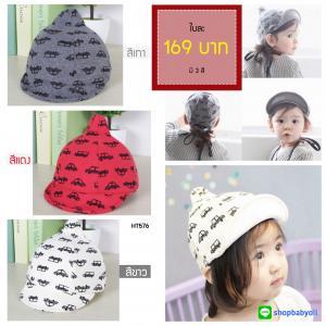 หมวกแก๊ป หมวกเด็กแบบมีปีกด้านหน้า ลายรถยนต์ (มี 3 สี)