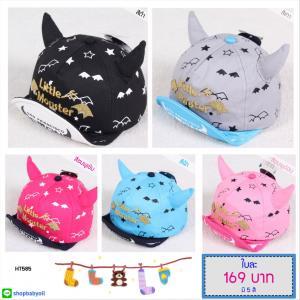 หมวกแก๊ป หมวกเด็กแบบมีปีกด้านหน้า ลาย Little Monster (มี 5 สี)