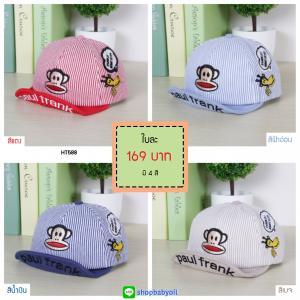 หมวกแก๊ป หมวกเด็กแบบมีปีกด้านหน้า ลาย Paul Frank (มี 4 สี)