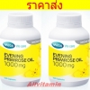 Mega We Care Evening Primrose Oil EPO - 2 * 100 เม็ด