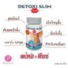DETOXI SLIM Plus+ (แบบกระปุก)