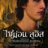ไซม่อน ลูอิส (Tales from the Shadowhunter Academy) (The Mortal Instruments Series) (Pre-Order)