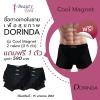 ซื้อกางเกงในชายเพื่อสุขภาพ DORINDA – รุ่น Cool Magnet 2 กล่อง (มี 6 ตัว) แถมฟรีอีก 1 ตัวฟรี มูลค่าถึง 590 บาท