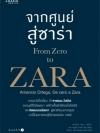 จากศูนย์สู่ซาร่า (From Zero to Zara)
