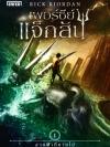 เพอร์ซีย์ แจ็กสัน 1 กับสายฟ้าที่หายไป (ปกใหม่) (The Lightning Thief) (Percy Jackson and the Olympians Series #1)