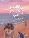 เอ่ยชื่อคือคำรัก (Call Me By Your Name)