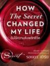 ฉันใช้ความลับพลิกชีวิต (How The Secret Changed My Life)