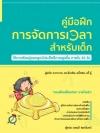 คู่มือฝึกการจัดการเวลาสำหรับเด็ก ให้การเรียนรู้ของลูกมีประสิทธิภาพสูงขึ้น ภายใน 30 วัน