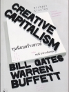 ทุนนิยมสร้างสรรค์ (Creative Capitalism: A Conversation with Bill Gates, Warren Buffett, and Other Economic Leaders)
