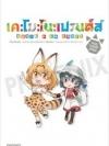 เคะโมะโนะเฟรนด์ส Comic A la carte ภาคจาปารีปาร์ค เล่ม 1 (มังงะ)