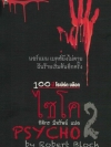 ไซโค 2 (Psycho 2)