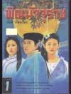 พิณมัจจุราช (3 เล่มจบ)