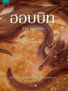 ฮอบบิท ฉบับครบรอบ 80 ปี (The Hobbit)