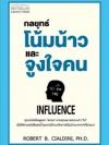 กลยุทธ์โน้มน้าวและจูงใจคน (Influence)