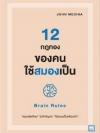 12 กฎทองของคนใช้สมองเป็น (Brain Rules)