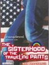 กางเกงมหัศจรรย์ (The Sisterhood of the Traveling Pants)