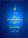 สารานุกรมประวัติศาสตร์รวมเลือดเนื้อชาติเชื้อไทย ราชวงศ์กษัตริย์กรุงสยาม ราชสกุลวงศ์และนามสกุลประทานระดับชาติ