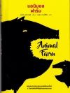 แอนิมอล ฟาร์ม (ปกแข็ง) (Animal Farm)