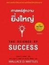 ศาสตร์สู่ความยิ่งใหญ่ (The Science of Success)