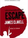 หนีนรกแผ่นดินเดือด (Escape: The Love Story from Whirlwind)