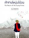 การกลับมาของเจ้าชาย(หนุ่ม)น้อย (The Return of the Young Prince)